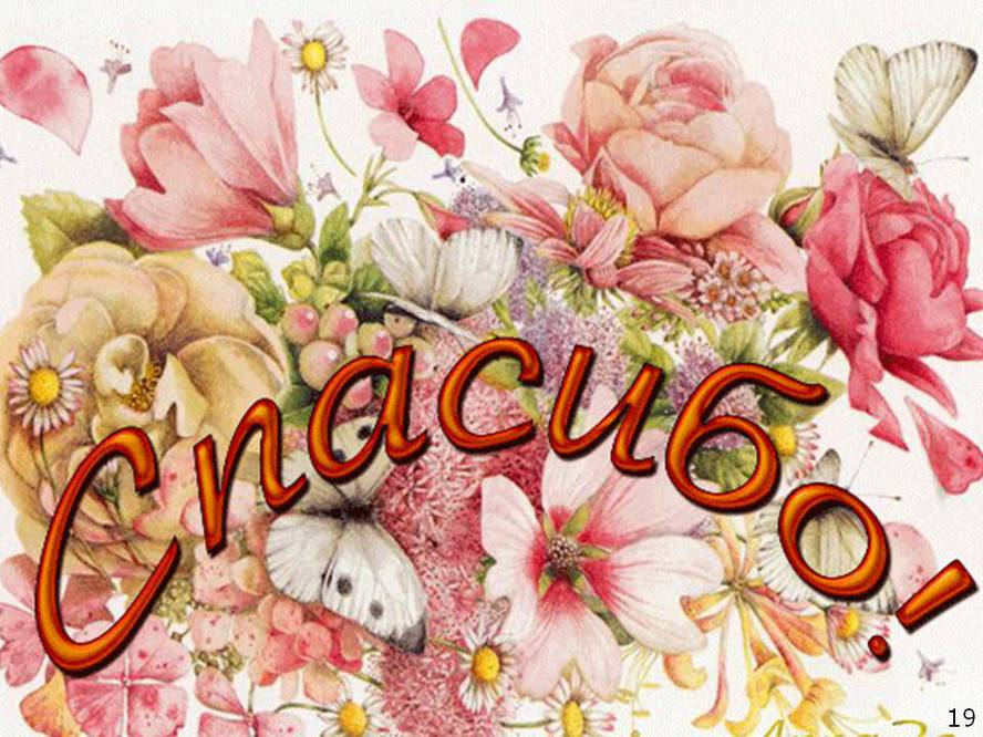 Поздравляем с Днем Рождения Скопину Марину Николаевну Normal_0019-019-19