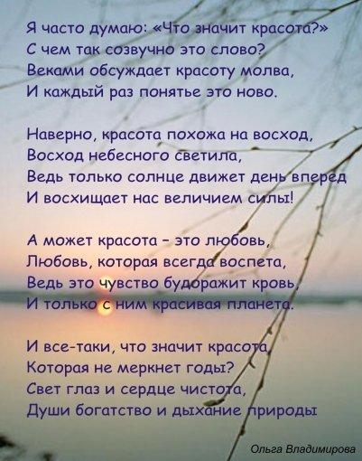 Не люби людей за красоту стих