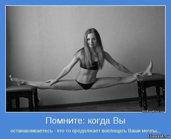 Фото балерины и гимнастки фото 272-490