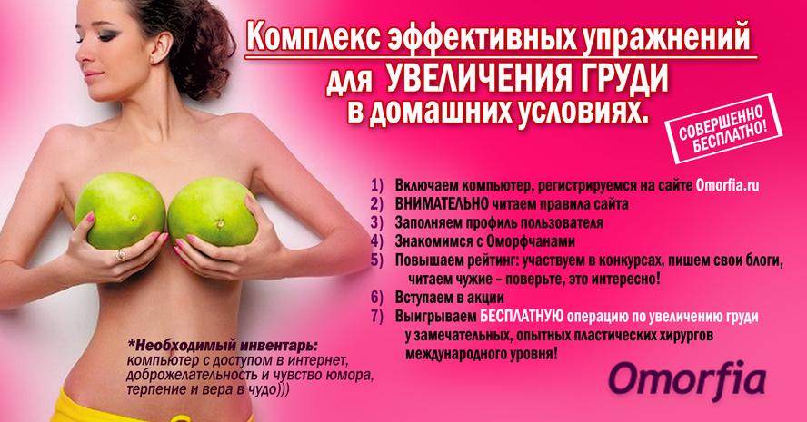 Сделай красивым грудь в домашних условиях