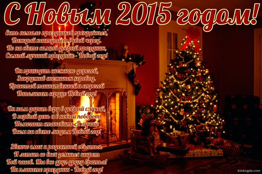 Ответ на новогоднее поздравление