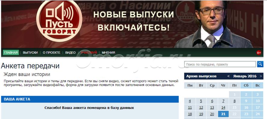 Как написать письмо Жириновскому